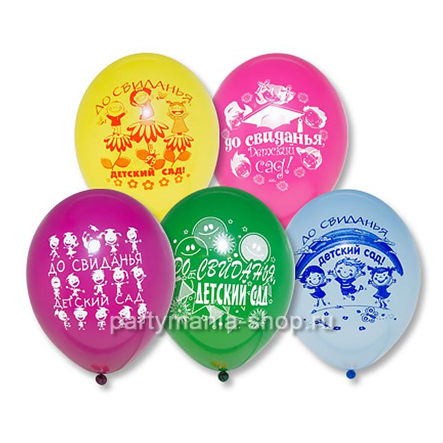 «До свидания, детский сад!» шары ассорти 30 см