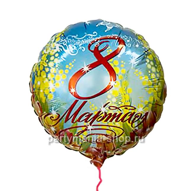 8 марта фольгированный шар