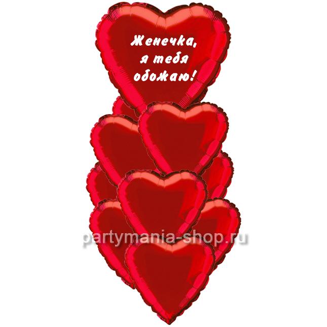 «Каскад сердец» композиция из шаров