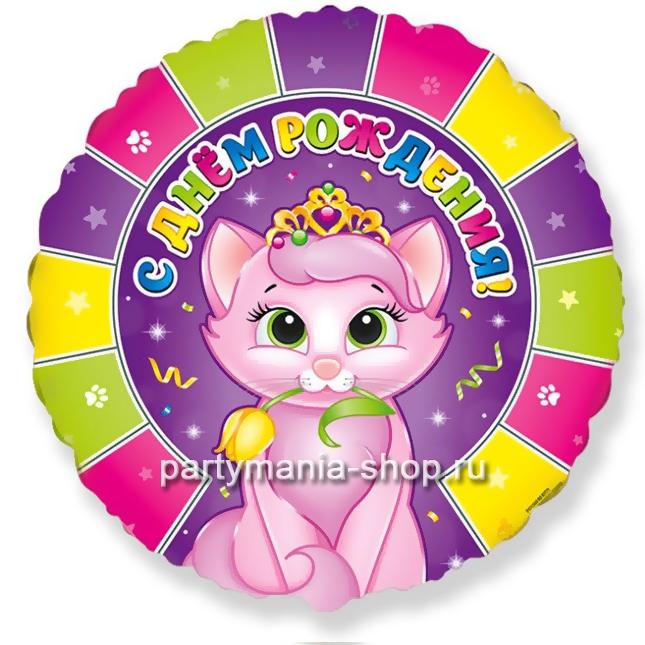Фольгированный шар с днем рождения, (розовая кошка) с гелием