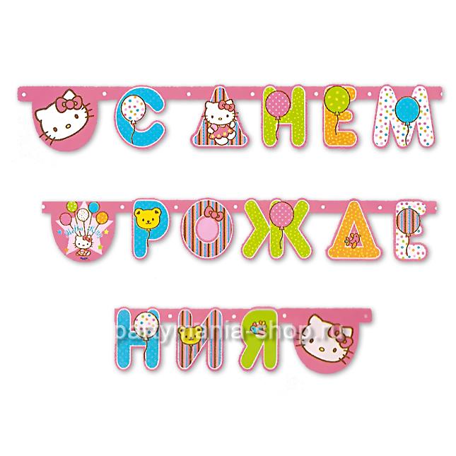 Гирлянда «С Днём Рождения» Hello Kitty