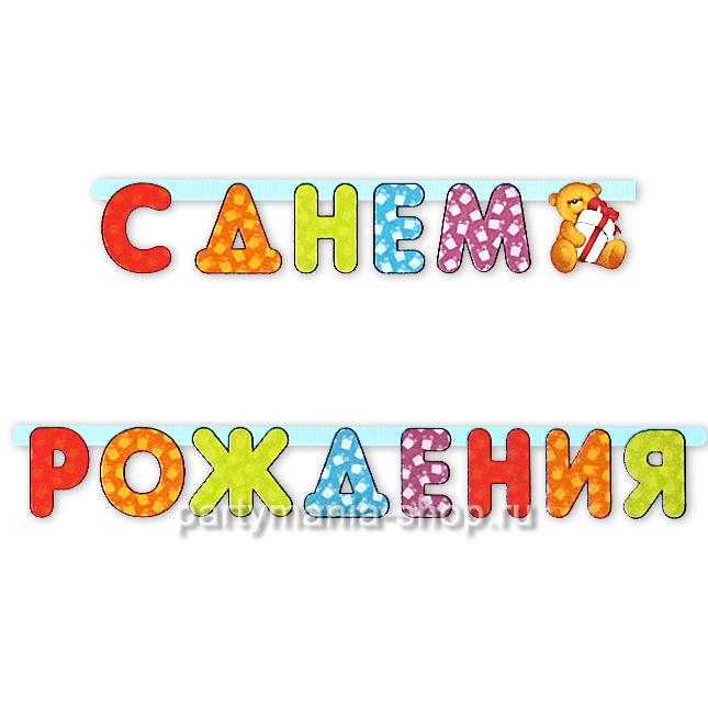никогда поздравления с днем рождения цветными буквами сайте юноша