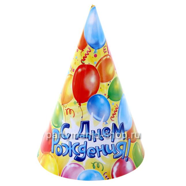 Набор колпаков «С Днем Рождения!», шары 6 шт.