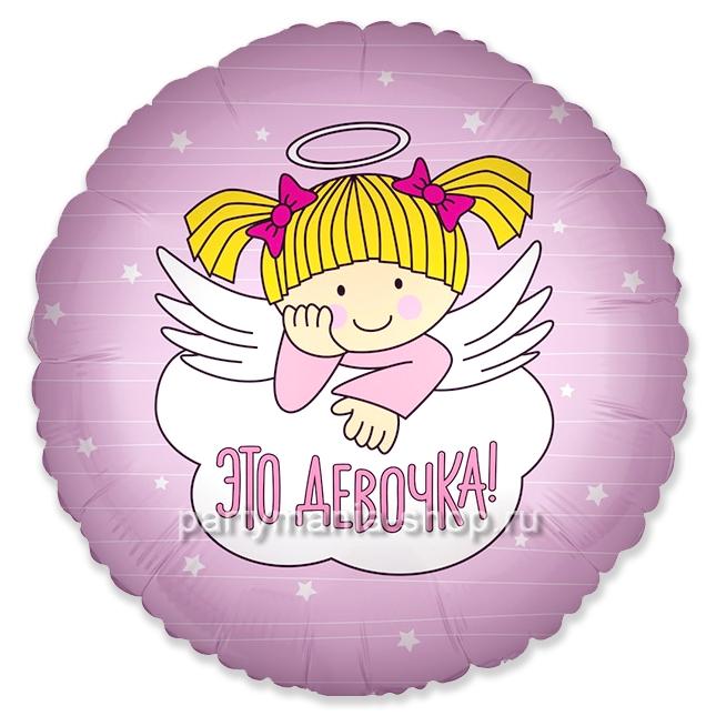 С Рождением девочки! (ангел), розовый фольгированный шар