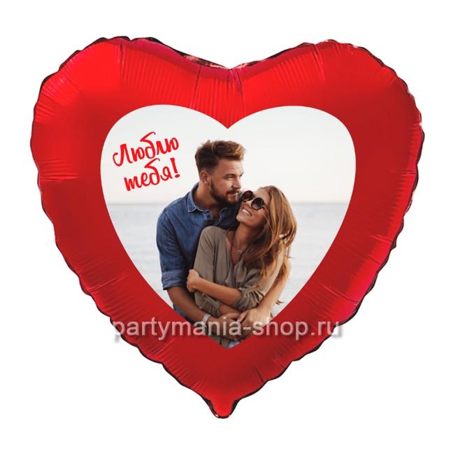 Валентинка с вашим фото, шар красное сердце 45 см
