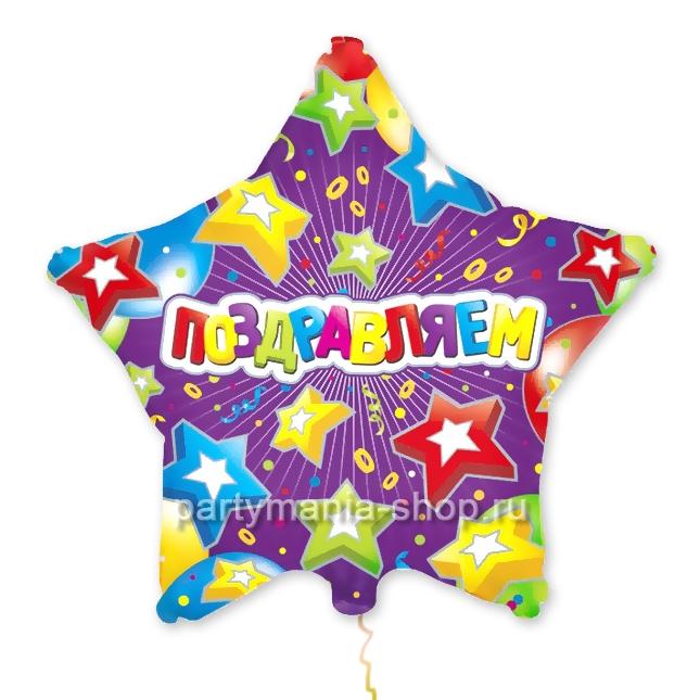 """Фольгированный шар в форме звезды """"Поздравляем"""", с гелием"""