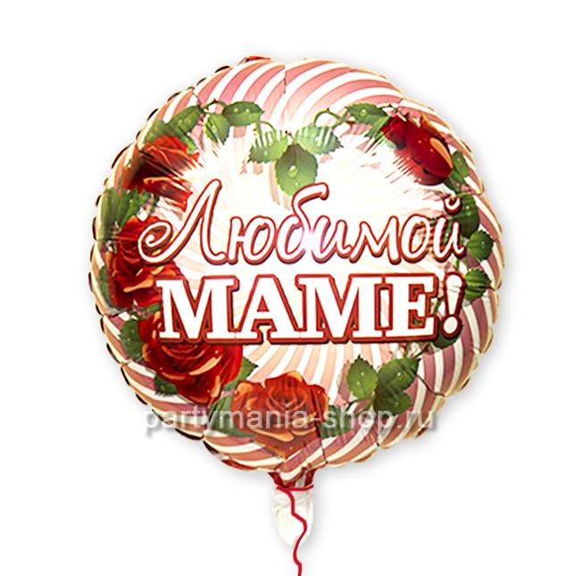«Любимой маме» Фольгированный шар