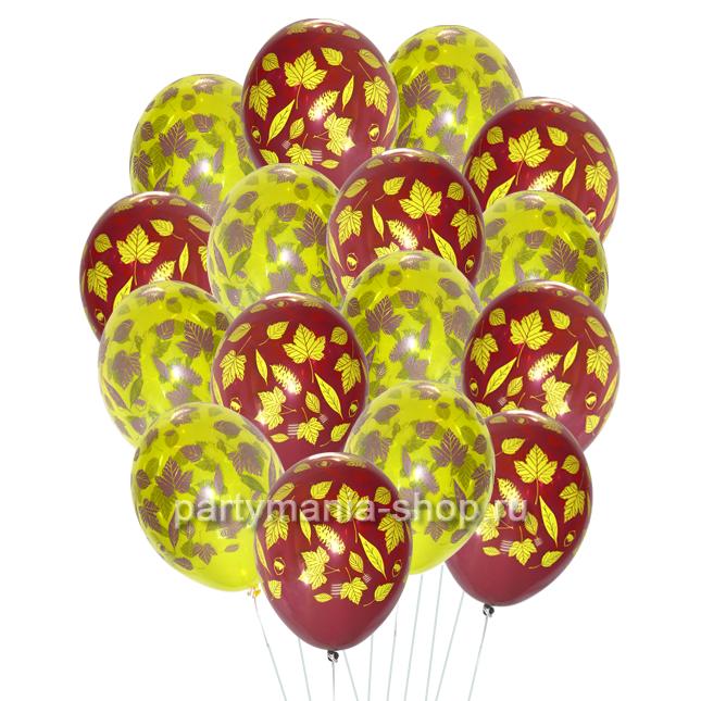 «Осенние листья» 25 шаров с бесплатной доставкой