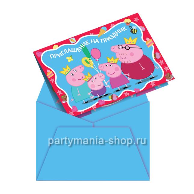 Приглашение в конверте «Пеппа-принцесса» 6 шт