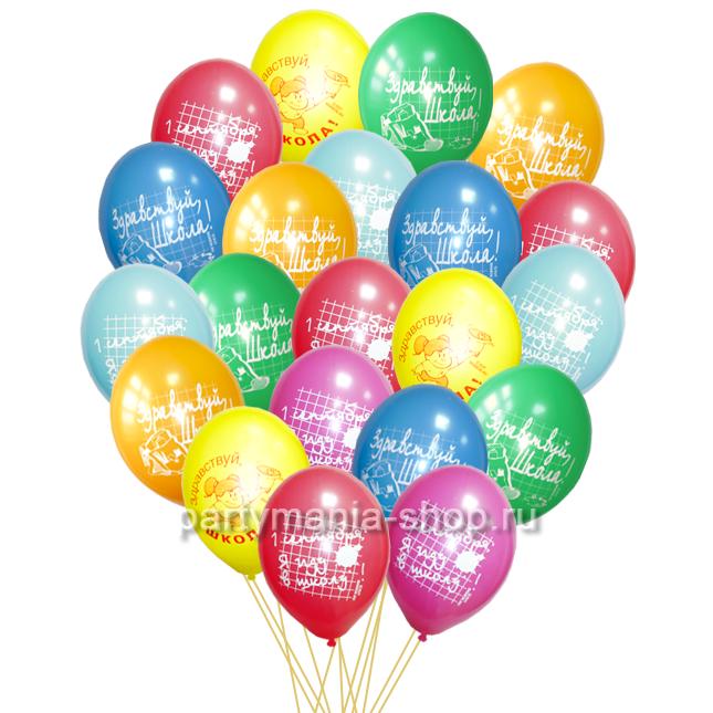 1 сентября 35 шаров с бесплатной доставкой