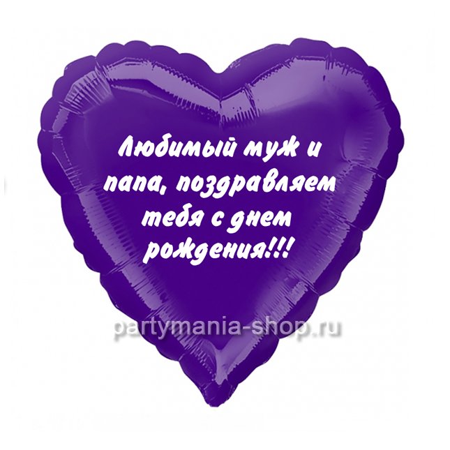 Фиолетовое сердце с вашей надписью, шар 46 см
