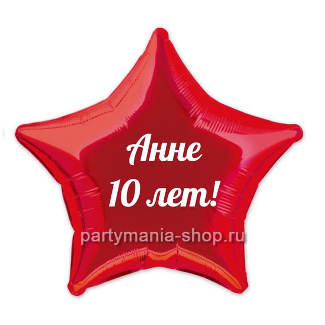 Красная звезда с вашей надписью, шар 46 см