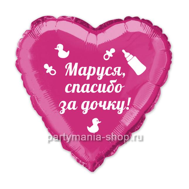Малиновое сердце с вашей надписью, шар 46 см