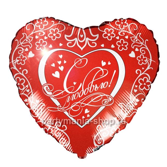 Сердце «С любовью в узорах» 46 см