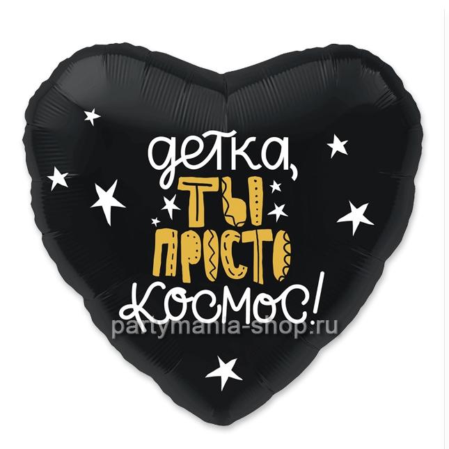 Сердце с надписью «Детка, ты просто космос!»  46 см с гелием