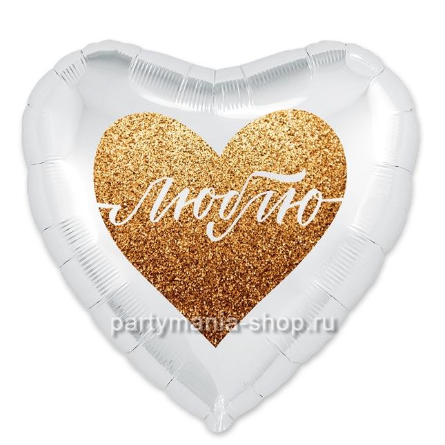 Сердце с надписью «Люблю» белое с золотым