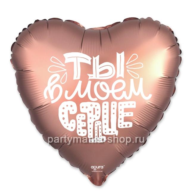 Сердце с надписью «Ты в моем сердце»  46 см с гелием
