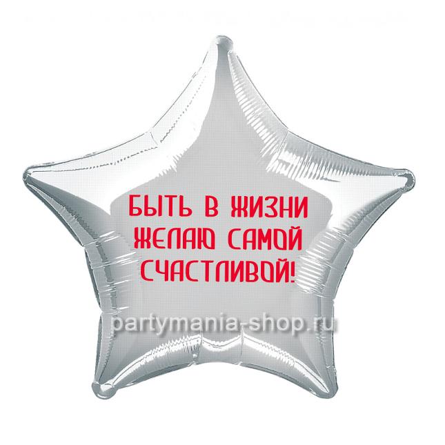 Серебристая звезда с вашей надписью, шар 46 см