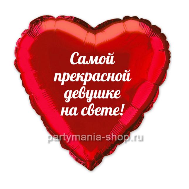 Красное сердце с вашей надписью, шар 46 см