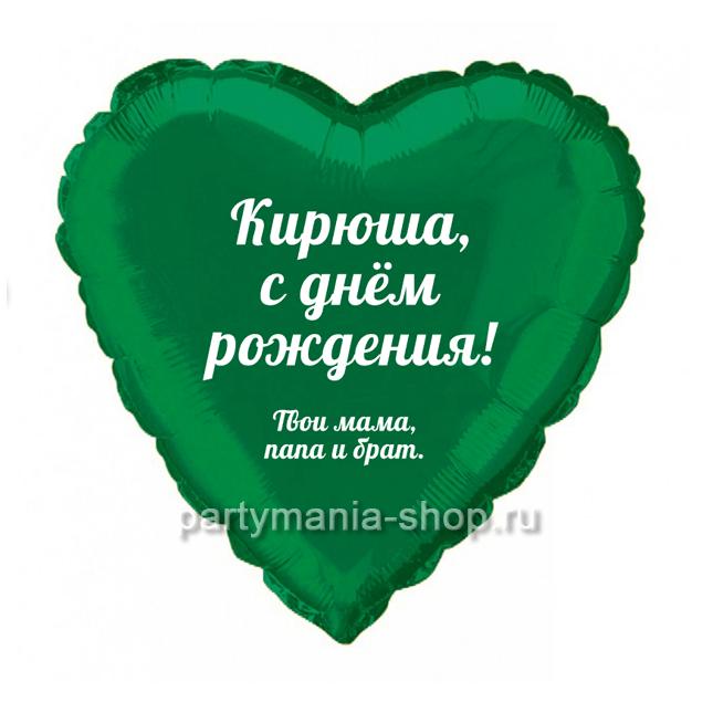 Зеленое сердце с вашей надписью, шар 46 см