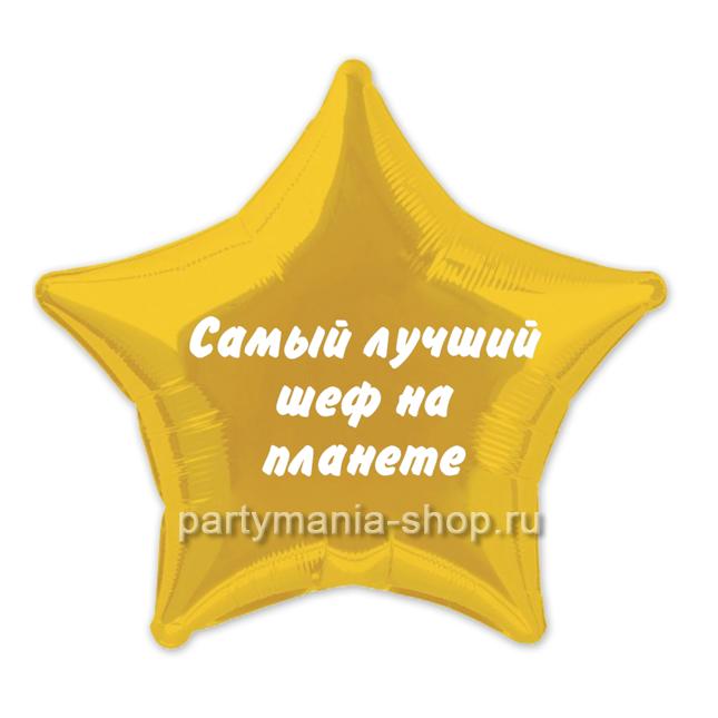 Золотая звезда с вашей надписью, шар 46 см