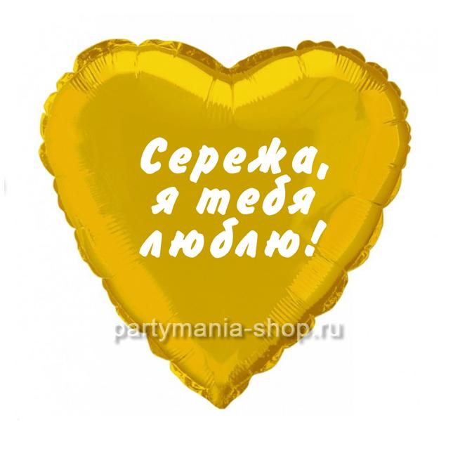 Золотое сердце с вашей надписью, шар 46 см