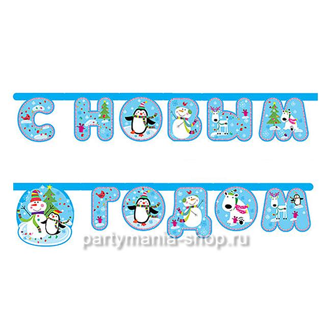 Гирлянда С Новым Годом «Снеговик»
