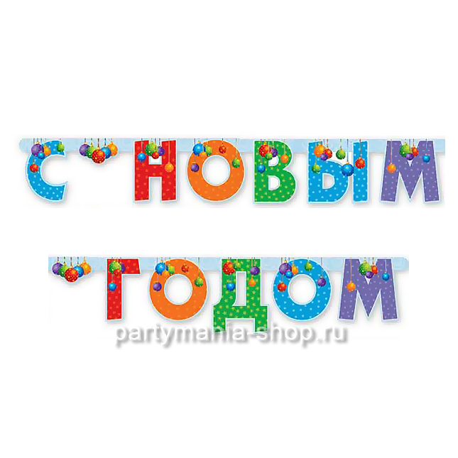 Гирлянда «Ёлочные игрушки»