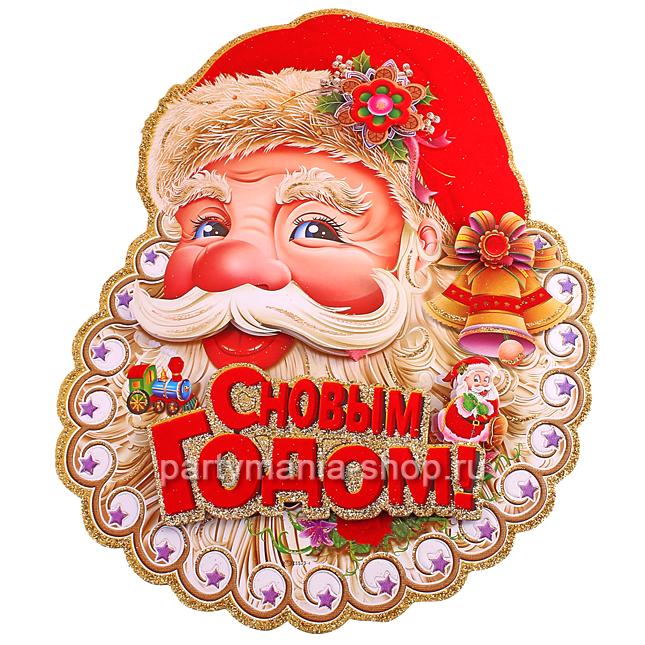 Плакат «Дед Мороз»