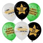 «23 февраля» шары ассорти №2