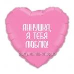 Воздушная открытка розовое сердце