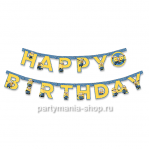 Гирлянда «Happy Birthday» Миньоны