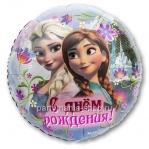 «Холодное сердце», С днём рождения!, шар круг