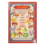 Набор для детского праздника «Сказки»