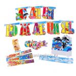 Набор для дня рождения «Подводный мир»