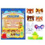 Набор масок для детского праздника «Русские народные сказки»