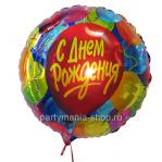 С днем рождения, (шарики) 46 см