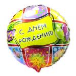С днем рождения, фольг. шар 46 см