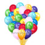 «С днём Рождения!» 50 шаров  ассорти