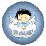 С Рождением Мальчика! (ангел), голубой фольгированный шар