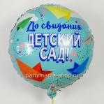 «До свидания, детский сад!» фольгированный шар 45 см