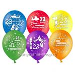 «23 февраля» шары ассорти №1