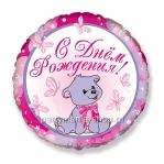 Фольгированный шар «С днём рождения!» медвежонок, с гелием