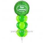 Композиция из шаров с вашей надписью на шаре 72 см