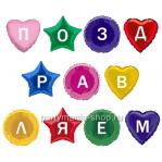 Набор фольгированных шаров с буквами на заказ