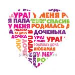 Наклейка для авто «Сердце-Девочка» 370*390мм