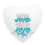 «Однажды мама, навсегда мама» шар сердце