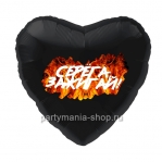 Шар с надписью Зажигай..!, черное сердце