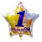 «Звезда» 1 сентября, фольгированный шар с гелием