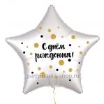Звезда, с сднём рождения! (конфетти)  фольг. шар с гелием